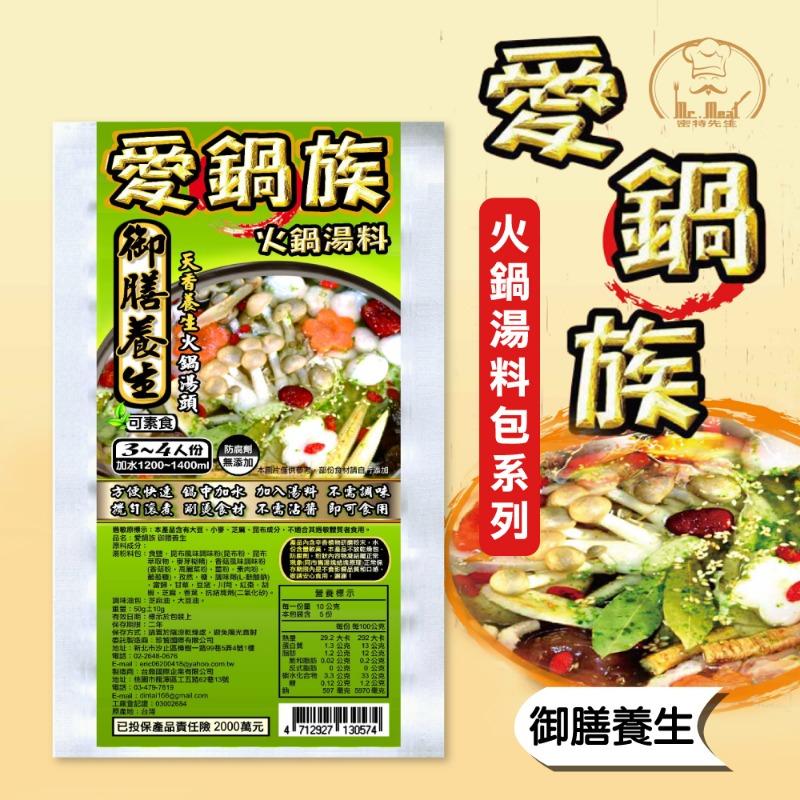 【愛鍋族】御膳養生湯底x5包(50g/包)