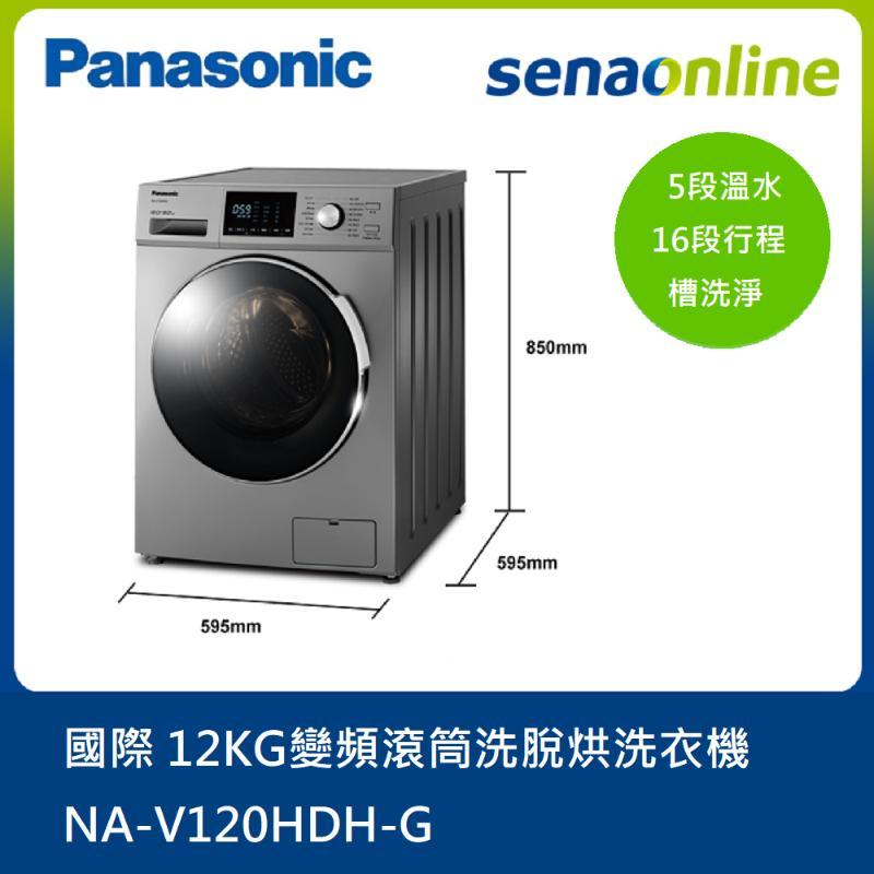 PANASONIC 12KG變頻滾筒洗脫烘洗衣機 NA-V120HDH-G