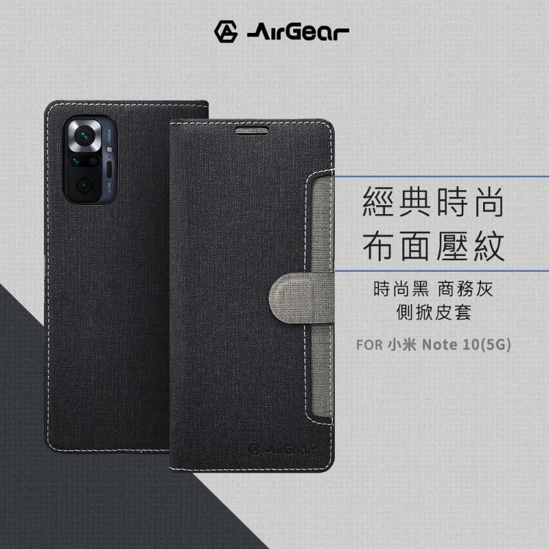 AirGear 側掀皮套 小米 Note 10 (5G) 黑