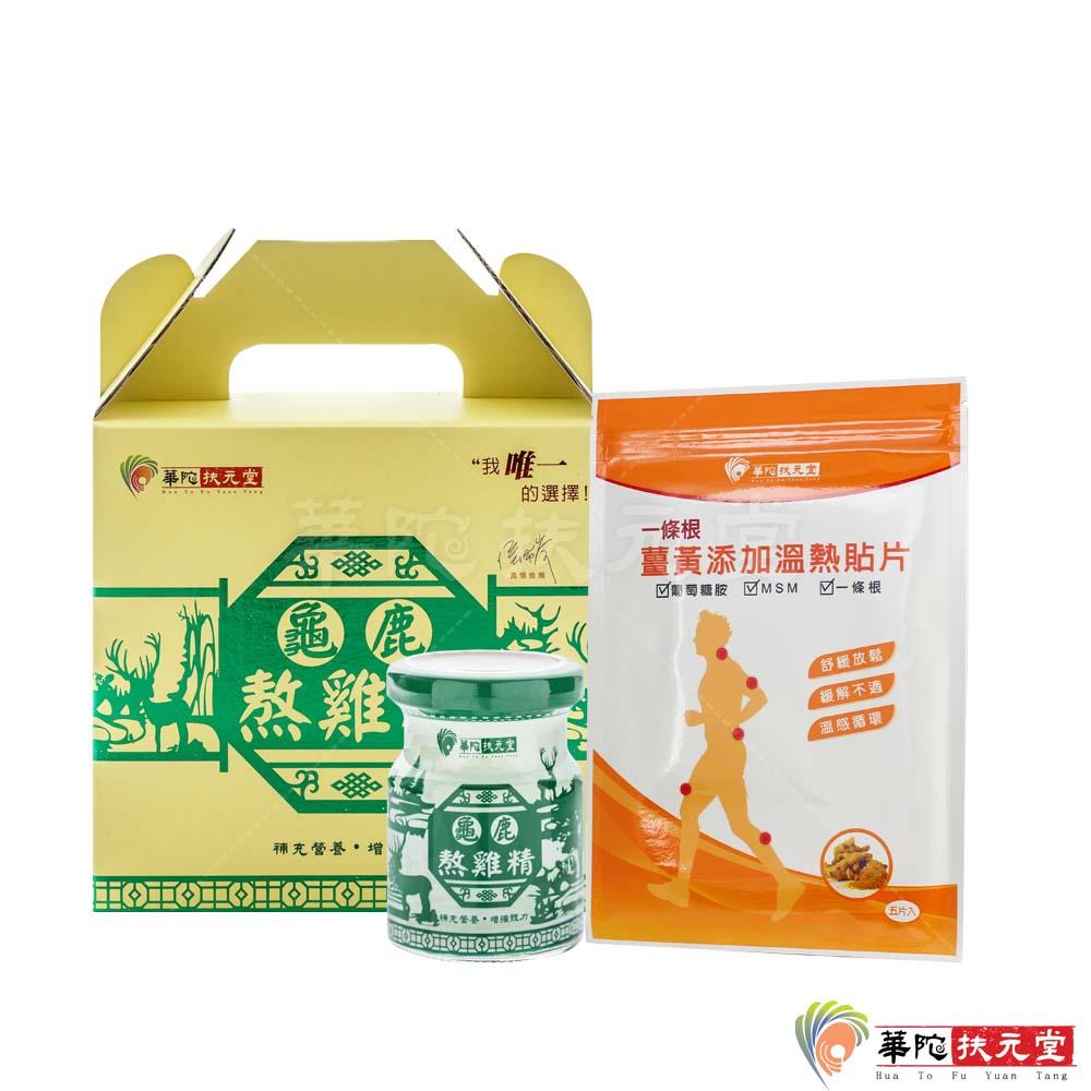 華陀扶元堂 龜鹿熬雞精1盒(12瓶/盒)+一條根薑黃添加溫熱貼片1包(5片/包)
