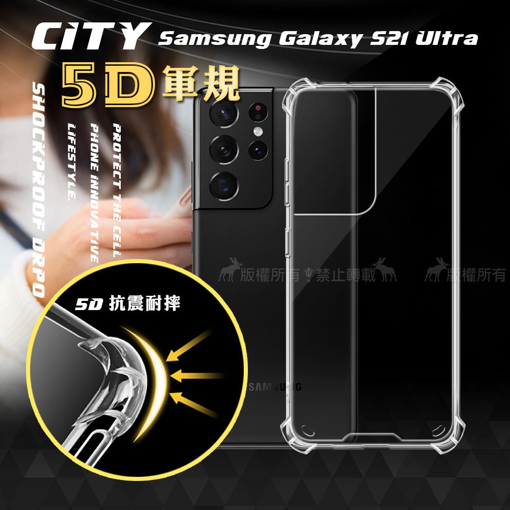 CITY戰車系列 三星 Samsung Galaxy S21 Ultra 5G 5D軍規防摔氣墊殼 空壓殼 保護殼