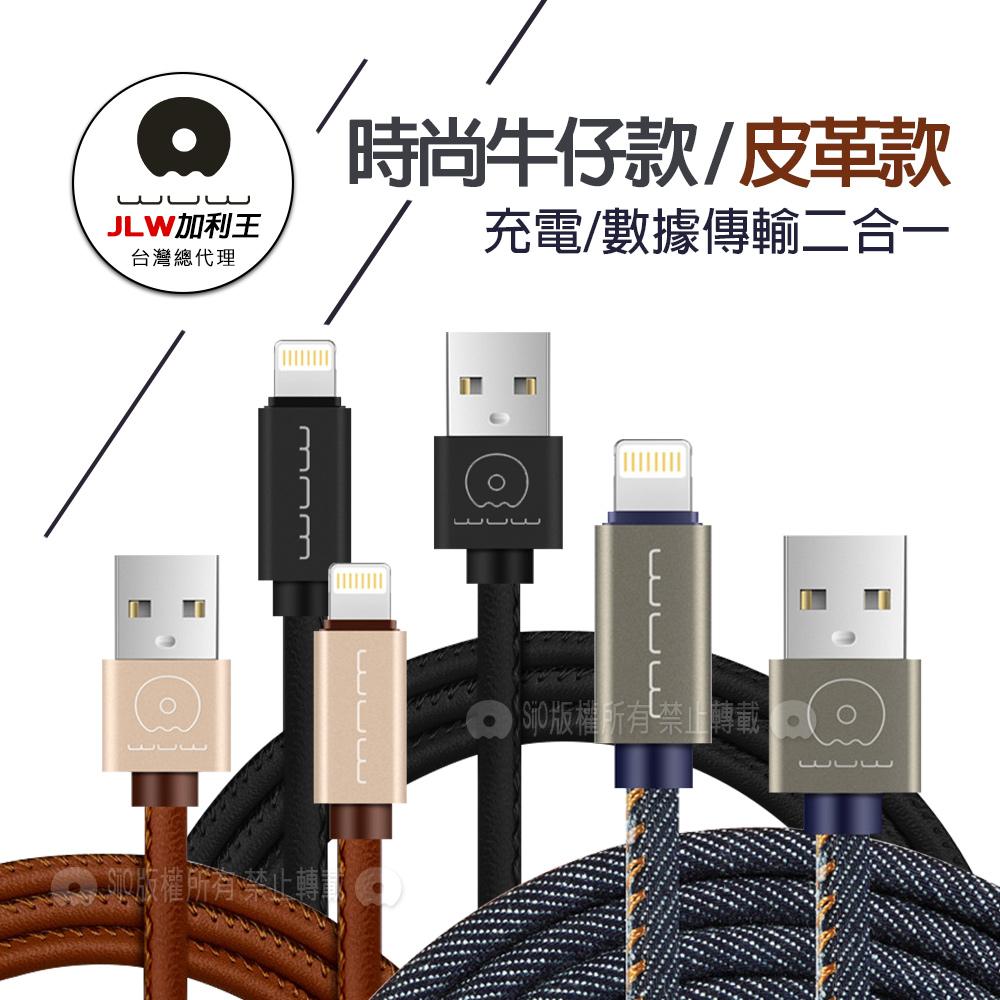 加利王WUW iPhone Lightning 8pin 精彩連線 牛仔/皮革款 耐拉傳輸充電線(X01) 1M-牛仔藍