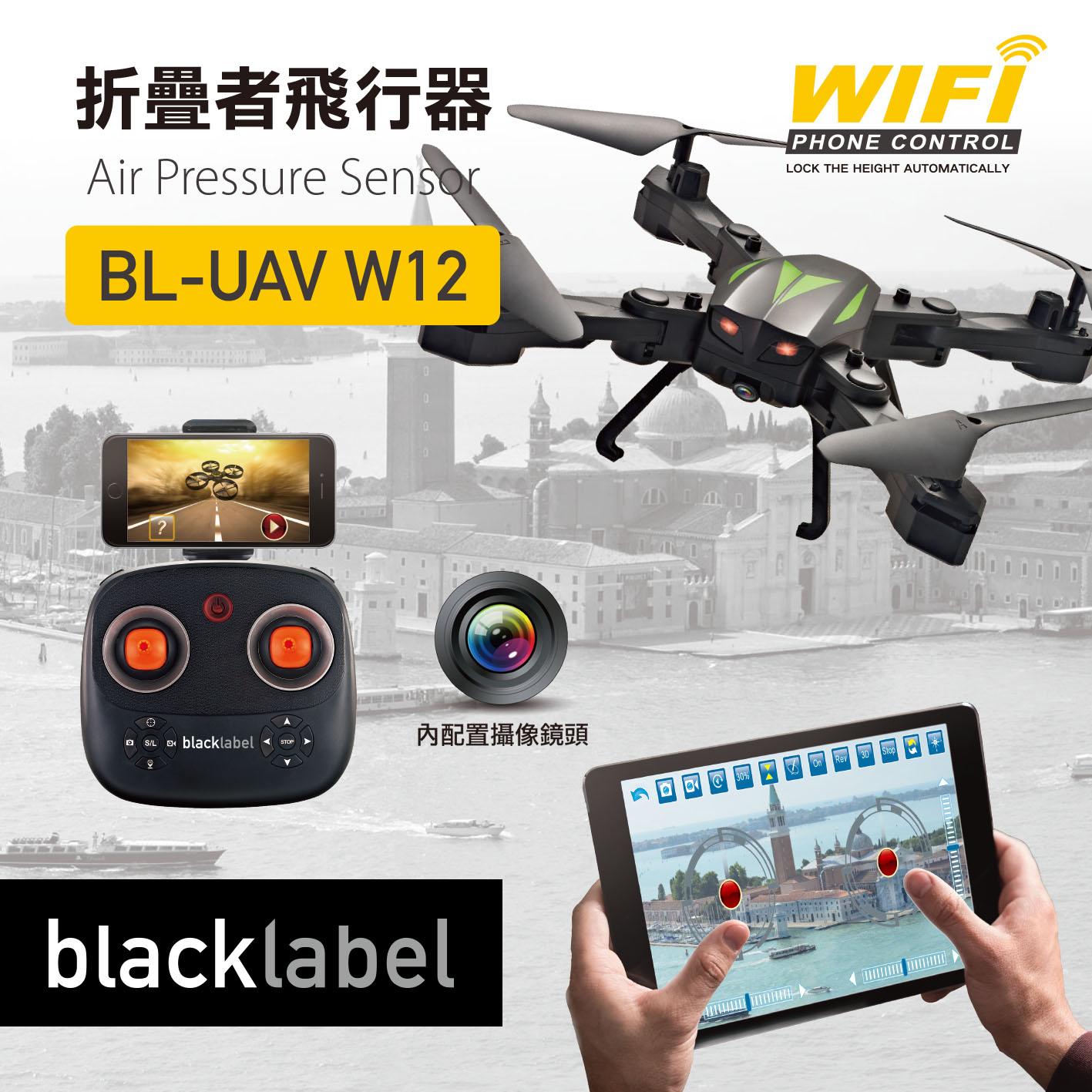 blacklabel 折疊者飛行器 BL-UAV W12