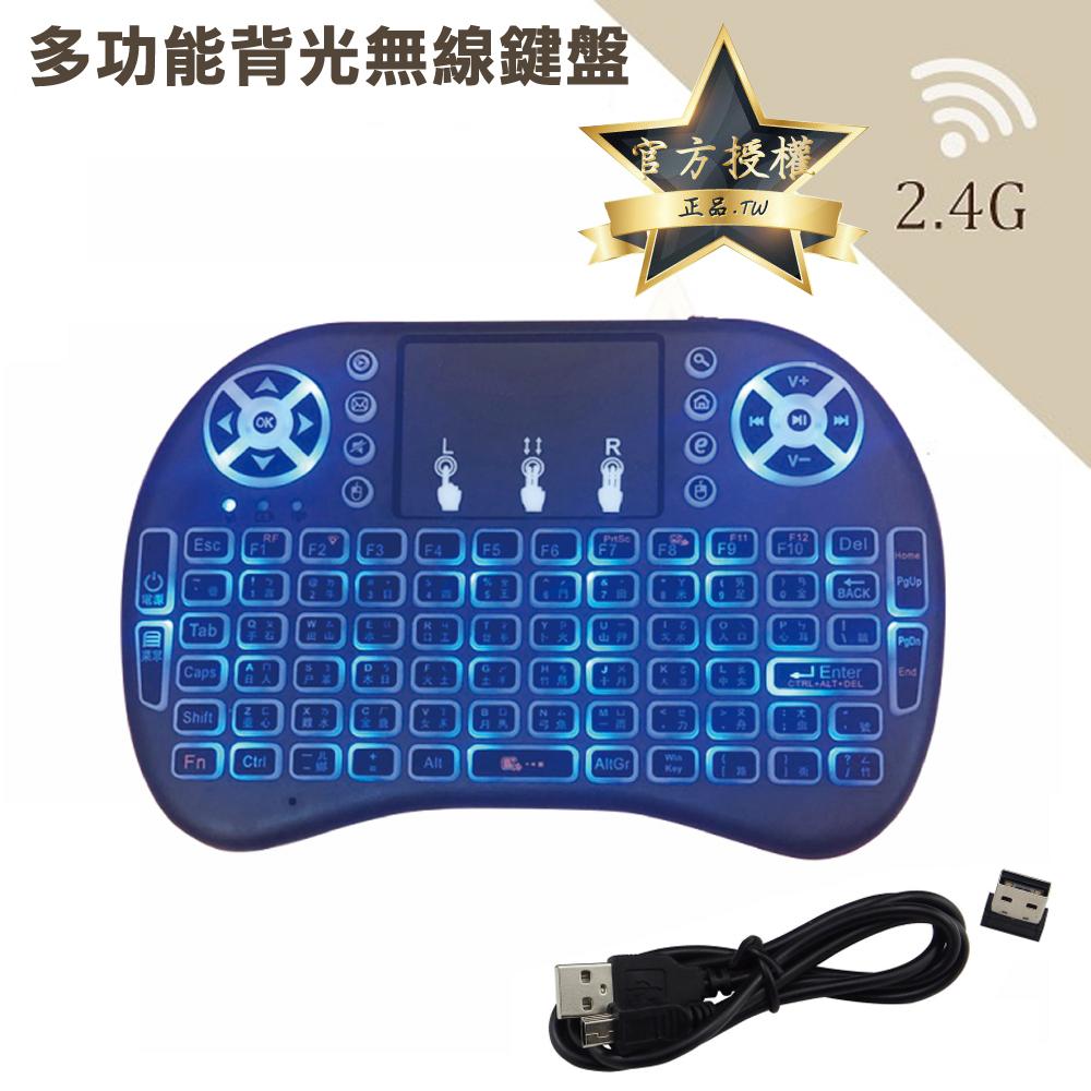 安博背光無線鍵盤I8(777700020009)(公司貨)