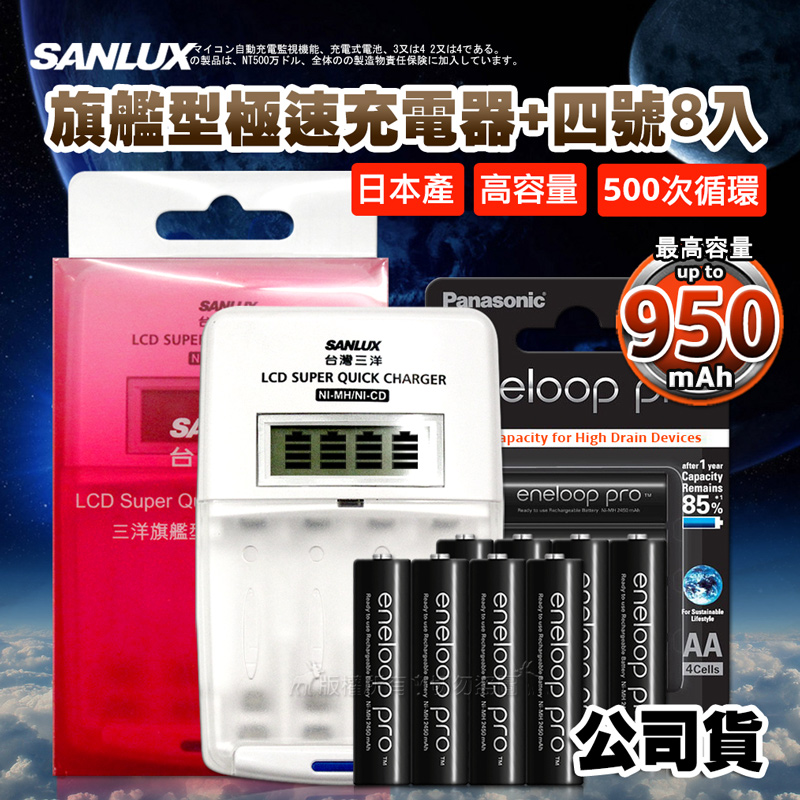 三洋旗艦型充電器+國際牌 黑鑽款 eneloop PRO 950mAh 低自放4號充電電池(8顆入)