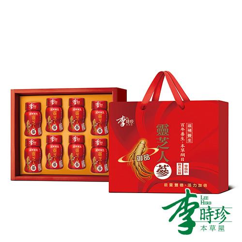 【即期品】李時珍 靈芝菌絲體御品人蔘精華飲禮盒8入/盒 共8盒