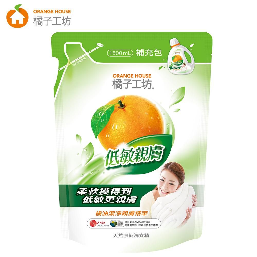 【橘子工坊】衣物清潔類天然濃縮洗衣精補充包-低敏親膚1500mlX3包