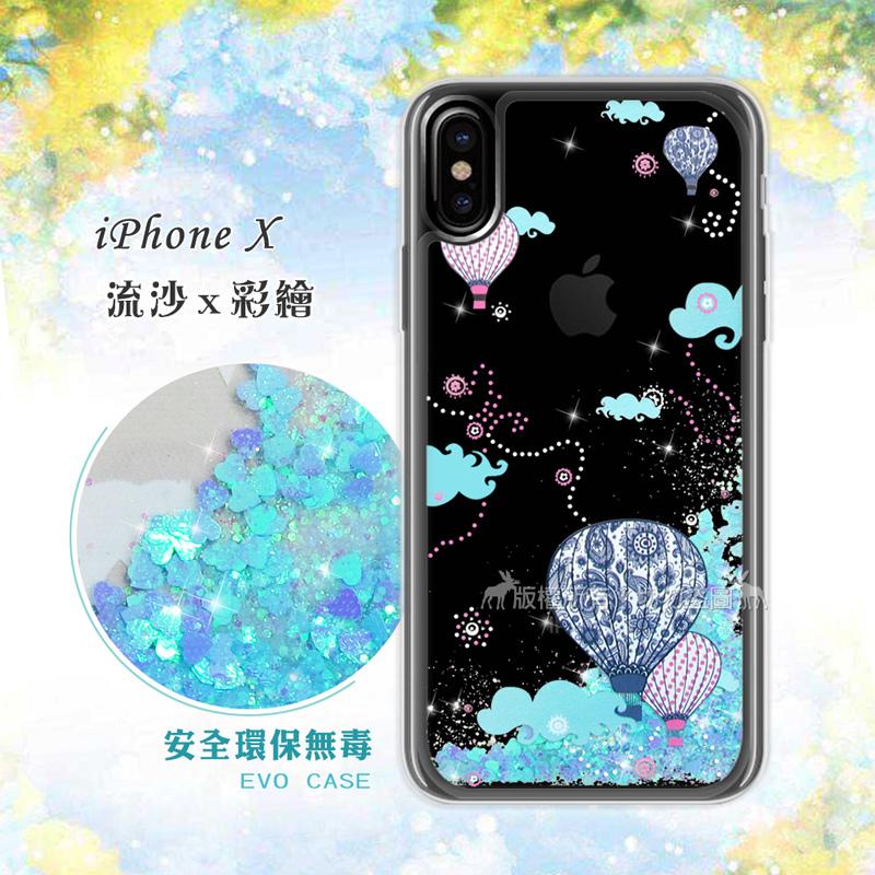 EVO iPhone Xs X 5.8吋共用 流沙彩繪保護手機殼(熱氣球)