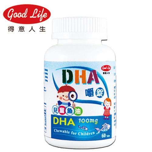 【得意人生】DHA兒童魚油嚼錠(60錠)1入