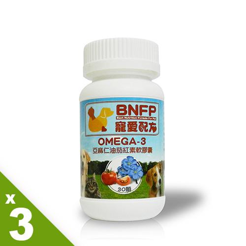 【BNFP寵愛配方】亞麻仁油茄紅素軟膠囊(30顆/瓶)3入組