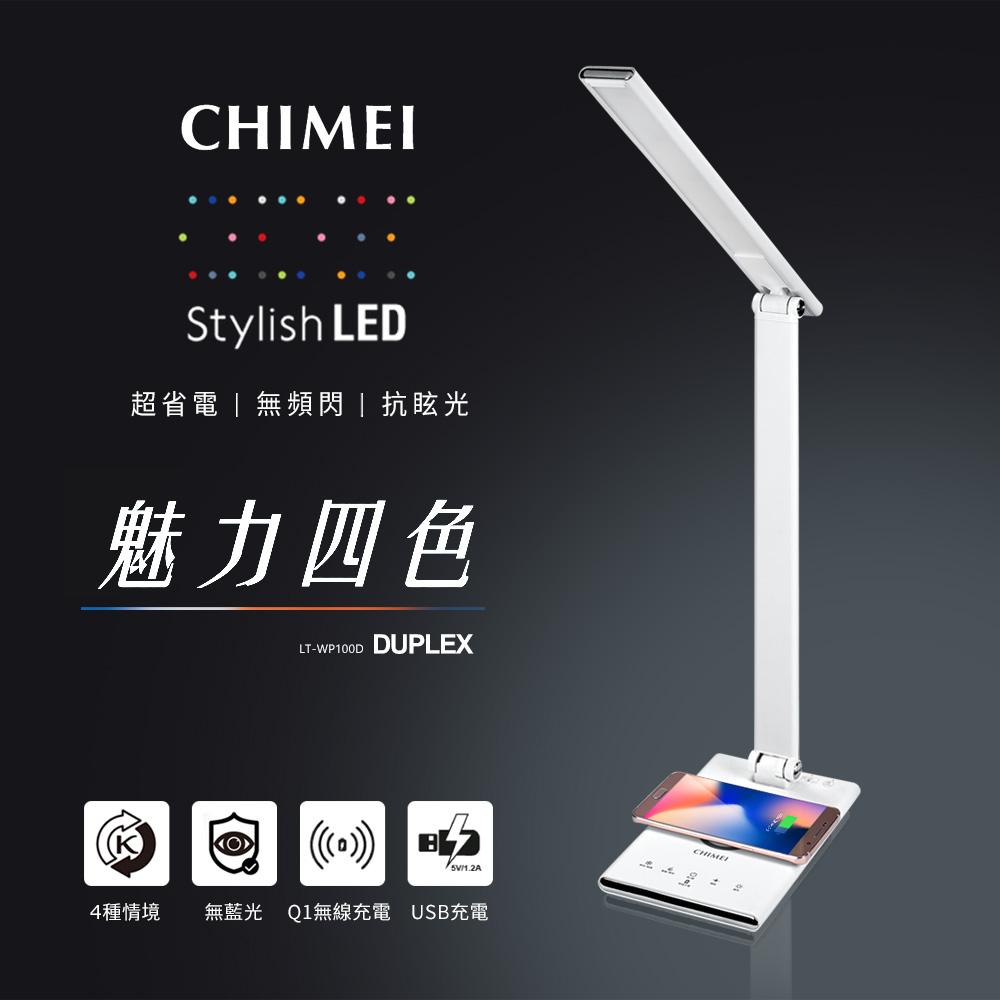 CHIMEI奇美 QI無線充電/USB充電LED護眼檯燈 LT-WP100D