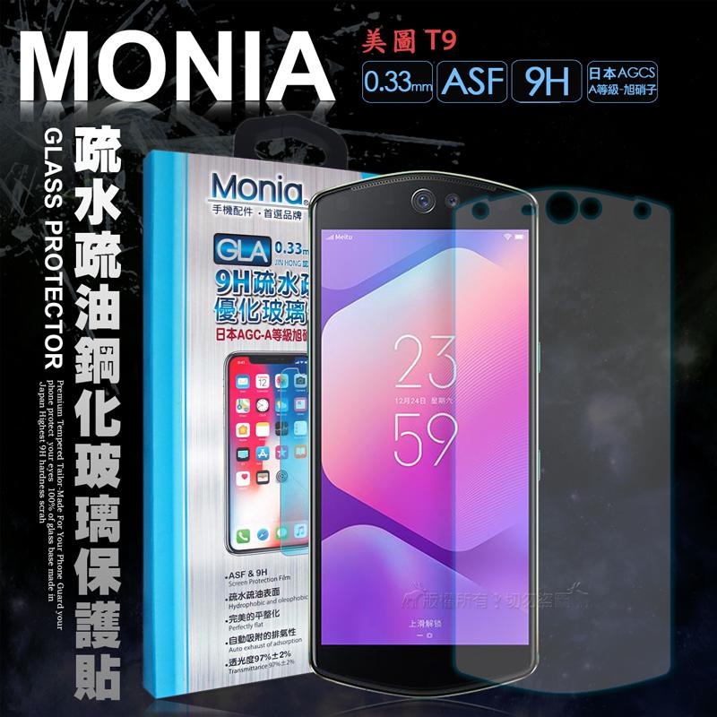 MONIA 美圖T9 / Meitu T9 日本頂級疏水疏油9H鋼化玻璃膜 玻璃貼(非滿版)
