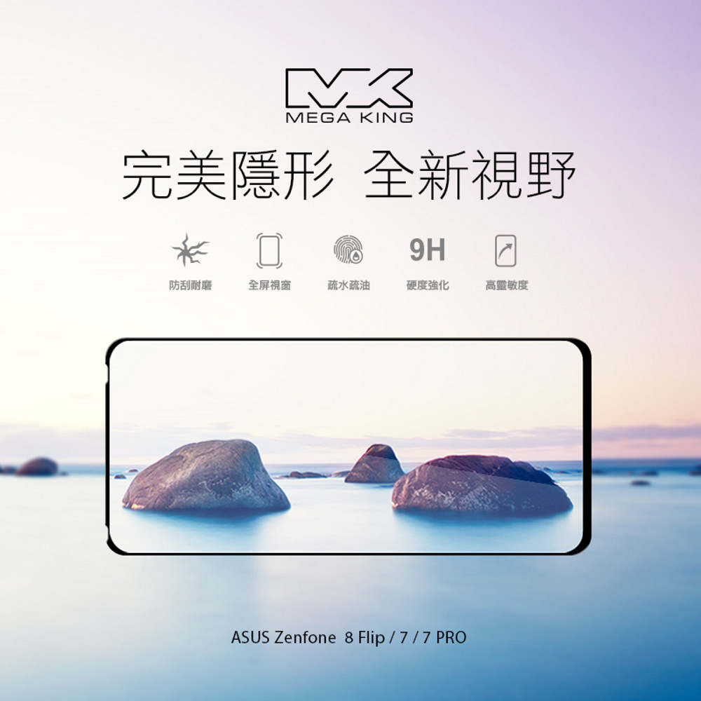 MEGA KING 滿版玻璃貼 ASUS Zenfone 8 Flip/ Zenfone 7/7PRO