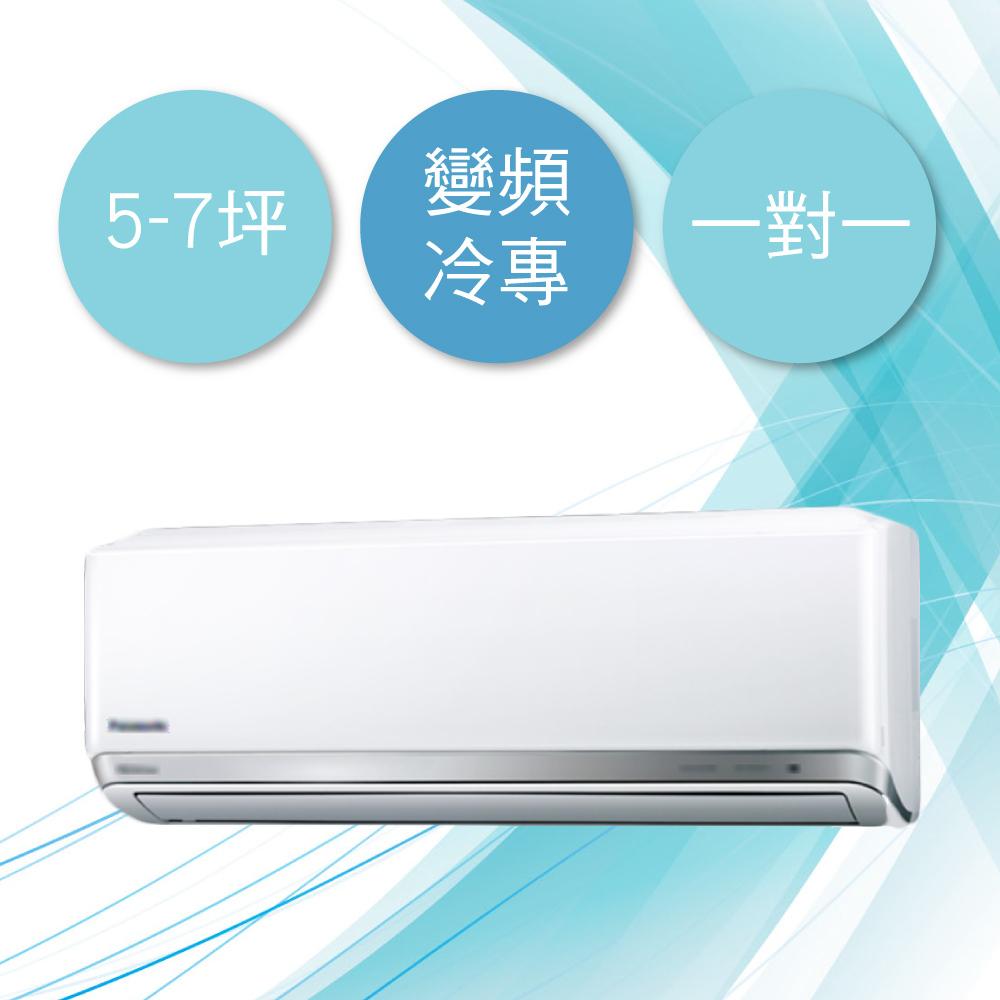 【Panasonic國際】5-7坪冷專變頻一對一冷氣 CU-PX36FCA2/CS-PX36FA2