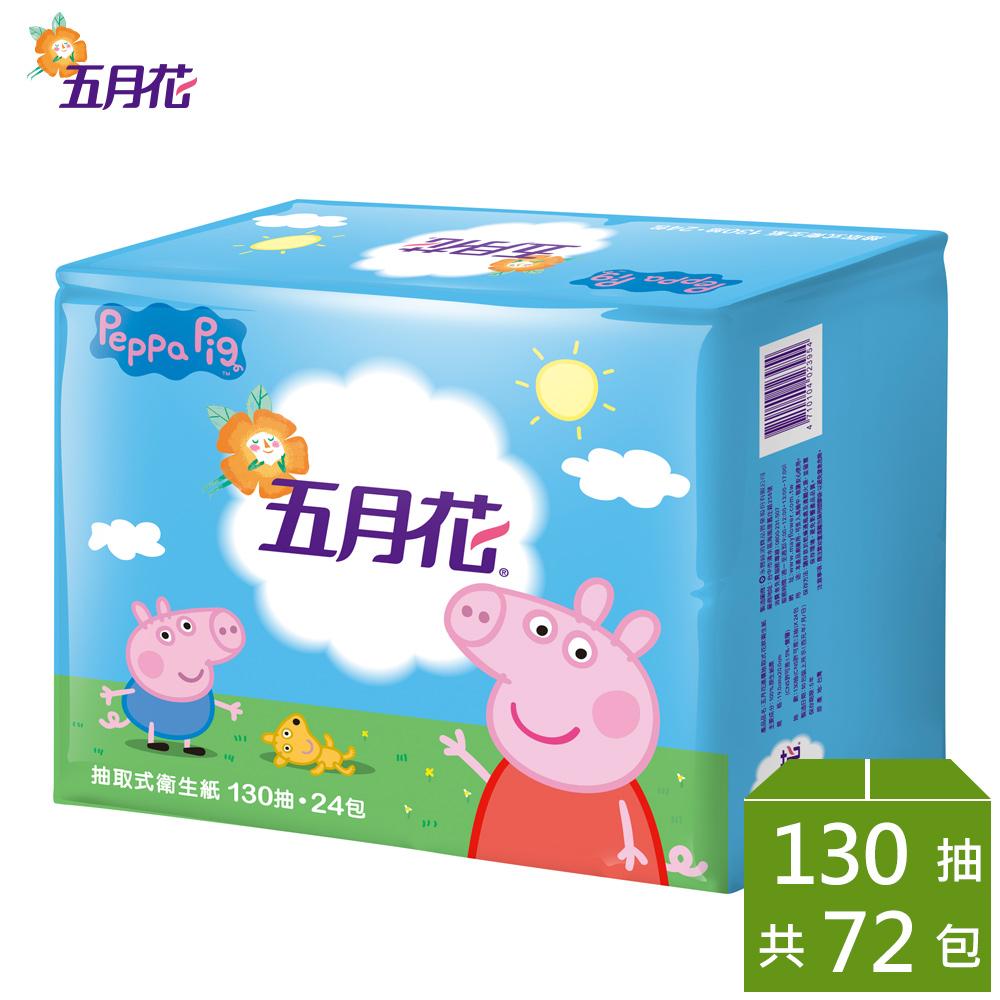 【五月花】抽取式衛生紙130抽x24包x3袋-佩佩豬版/箱