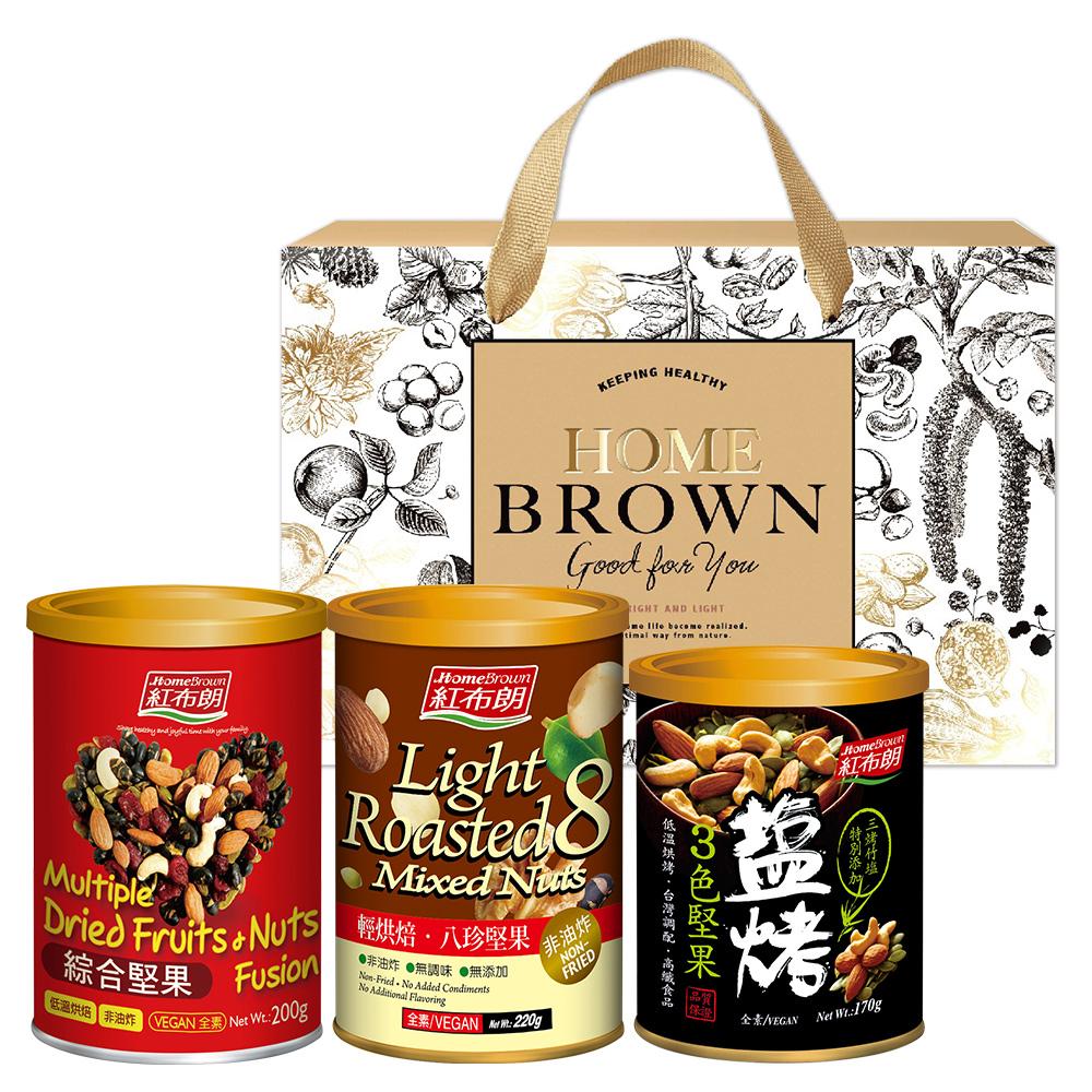 【紅布朗】熱銷綜合堅果禮盒(鹽烤3色堅果+輕烘焙八珍堅果+綜合堅果)/送禮推薦/伴手禮