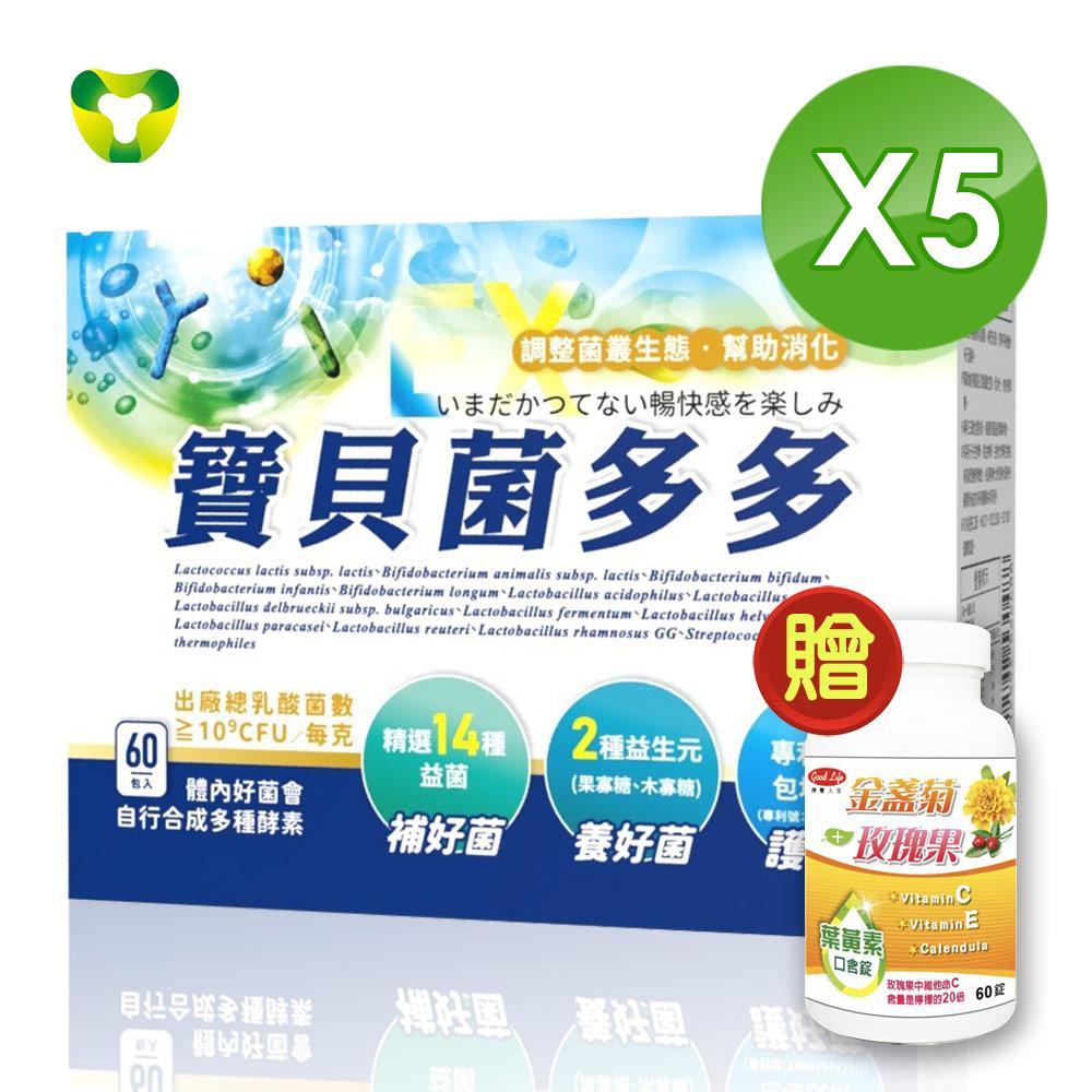 菌寶貝菌多多(益生菌)(2g x 60包x5盒)限量贈美妍晶亮葉黃素口含錠5瓶
