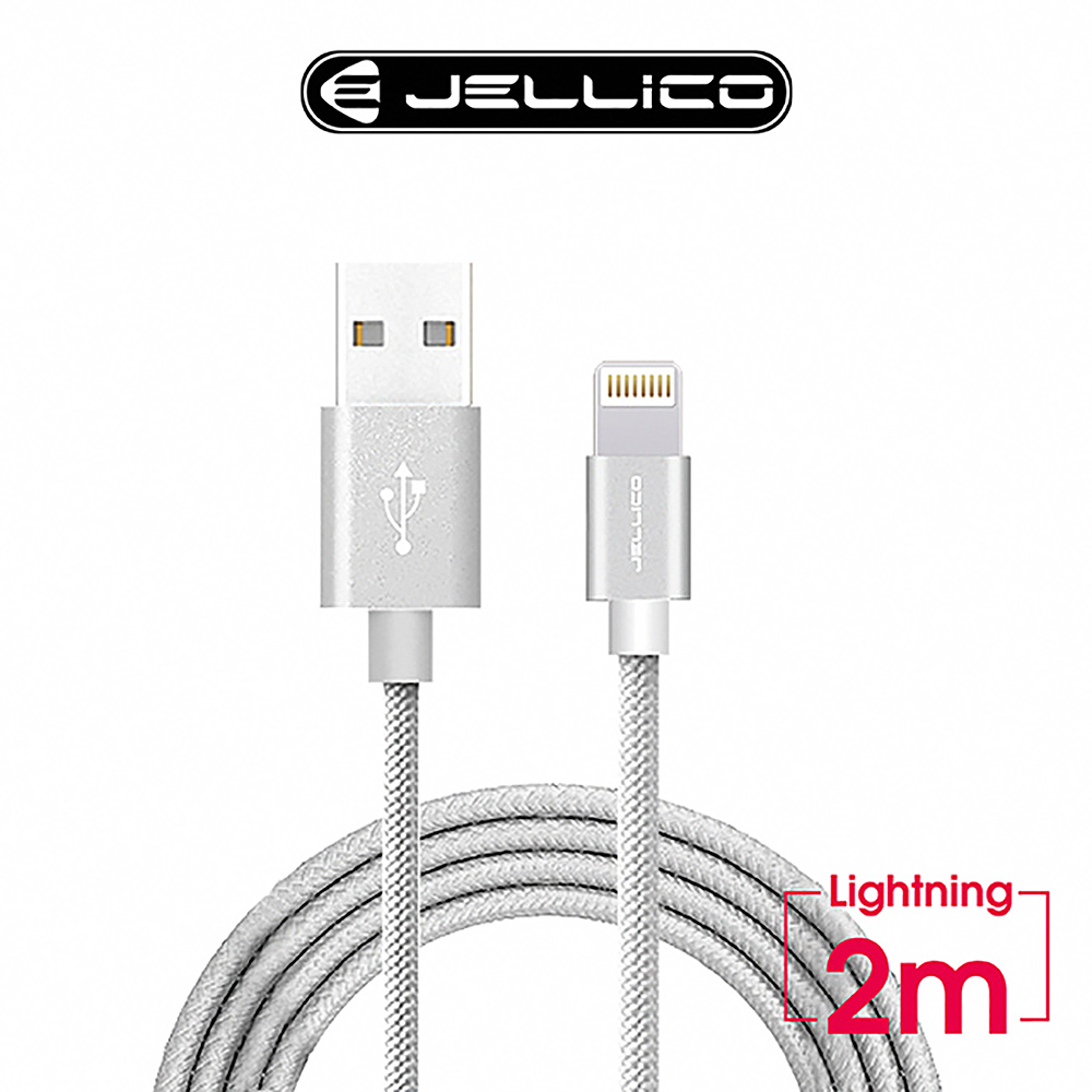 JELLICO 速騰系列200公分 Lightning長距離使用傳輸線-銀色 JEC-GS20-SRL
