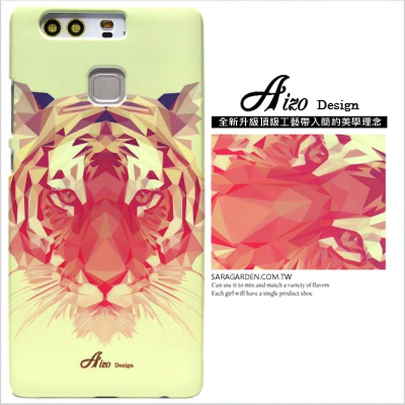 【AIZO】客製化 手機殼 華為 P9Plus P9+ 漸層孟加拉虎 手工 保護殼 硬殼