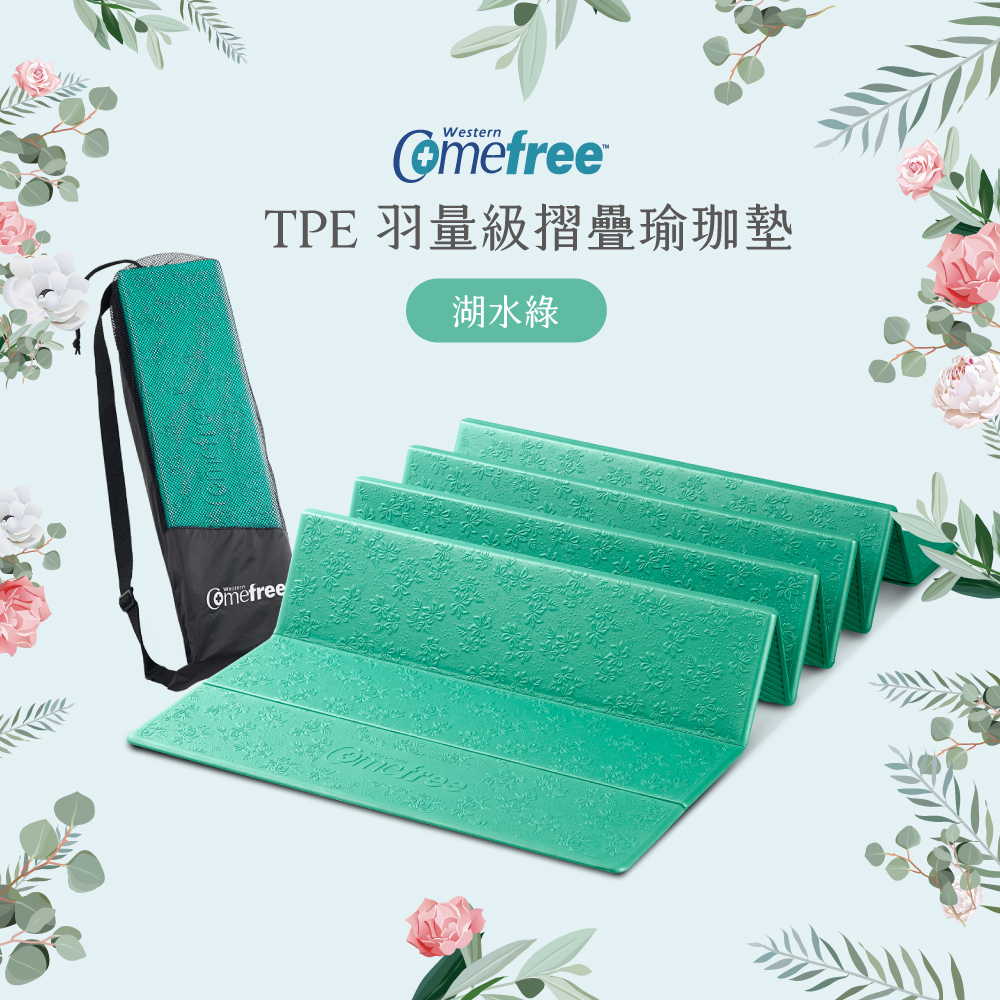 Comefree康芙麗 羽量級TPE6MM摺疊瑜珈墊(附透氣收納袋)-湖水綠-台灣製