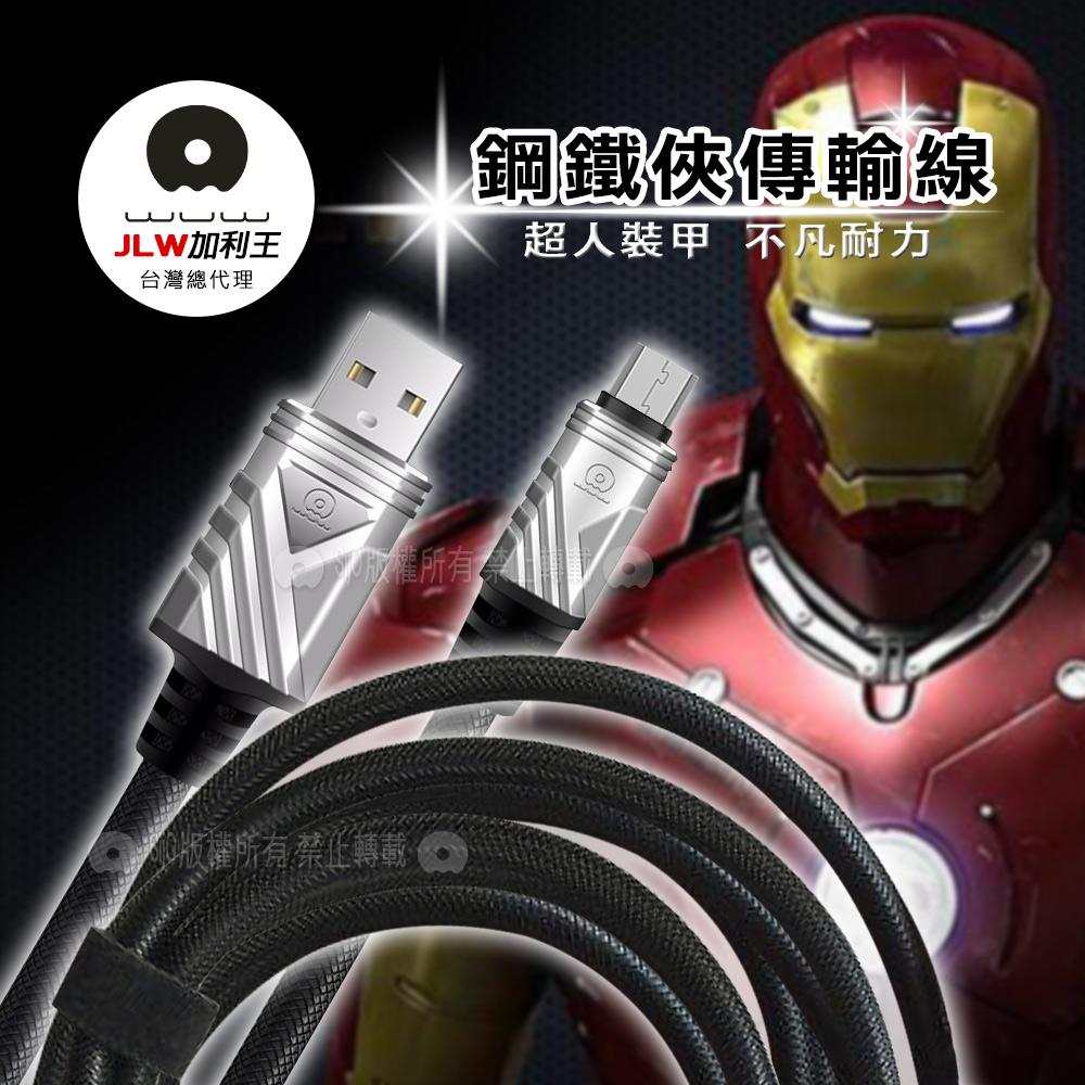 加利王WUW Micro USB 鋼鐵俠編織耐拉傳輸充電線(X63) 3M