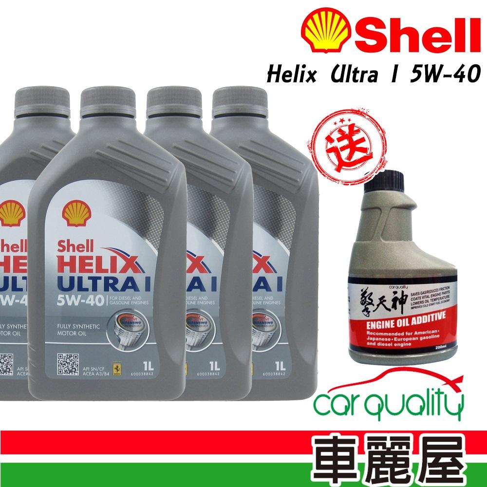 ★送保養再送機油精★ SHELL殼牌 HELIX 5W40 4公升保養套餐