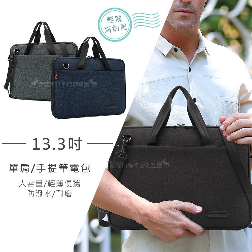 MACBOOK 13.3吋 輕薄簡約風 肩背/手提平板筆電包 大容量商務公事包 雙拉鏈防潑水(經典黑)