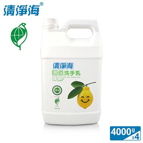 【清淨海】環保洗手乳(檸檬飄香)4000g(4入組)