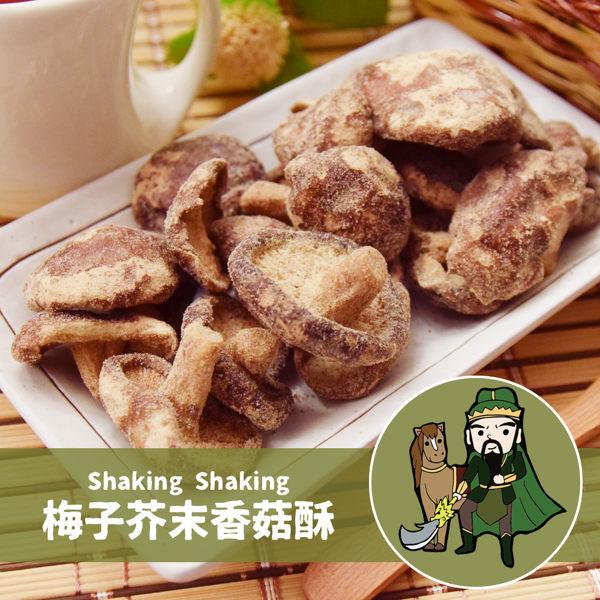 《搖搖菇》梅子芥末香菇酥(70g/包,共兩包)