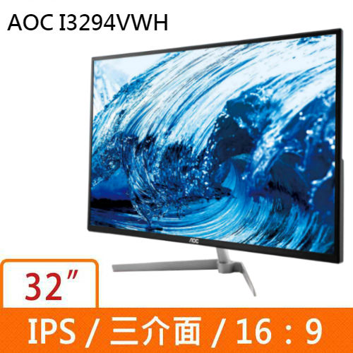 AOC I3294VWH 32型AH-IPS寬螢幕