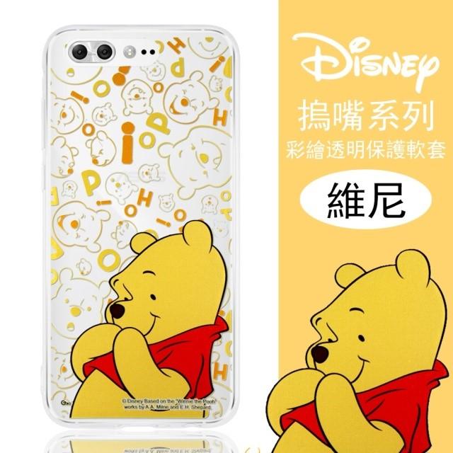 【Disney】華碩 ASUS ZenFone 4 Pro (ZS551KL) 摀嘴系列 彩繪透明保護軟套(維尼)