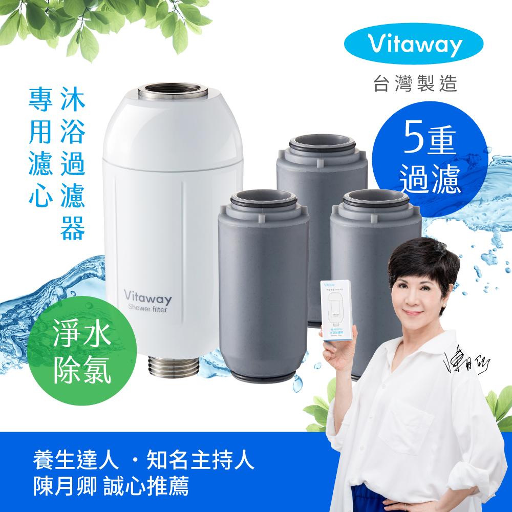 Vitaway維他惠森林SPA活水沐浴過濾器+3組額外替換濾心-台灣製造-陳月卿推薦