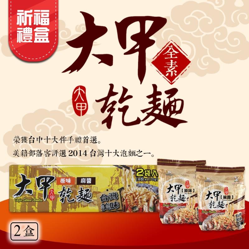 大甲乾麵 祈福禮盒(原味+麻醬)X2盒