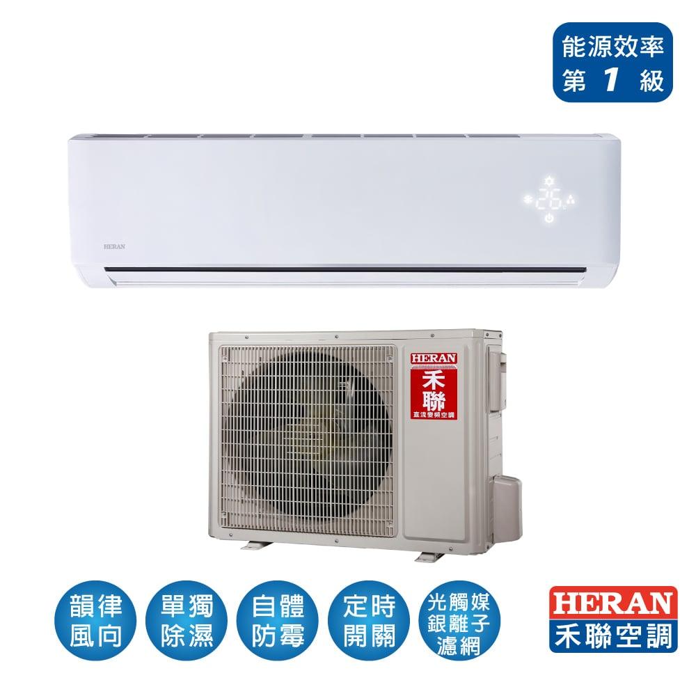 HERAN禾聯 12-16坪 變頻一對一冷暖型HI-N801H/HO-N801H