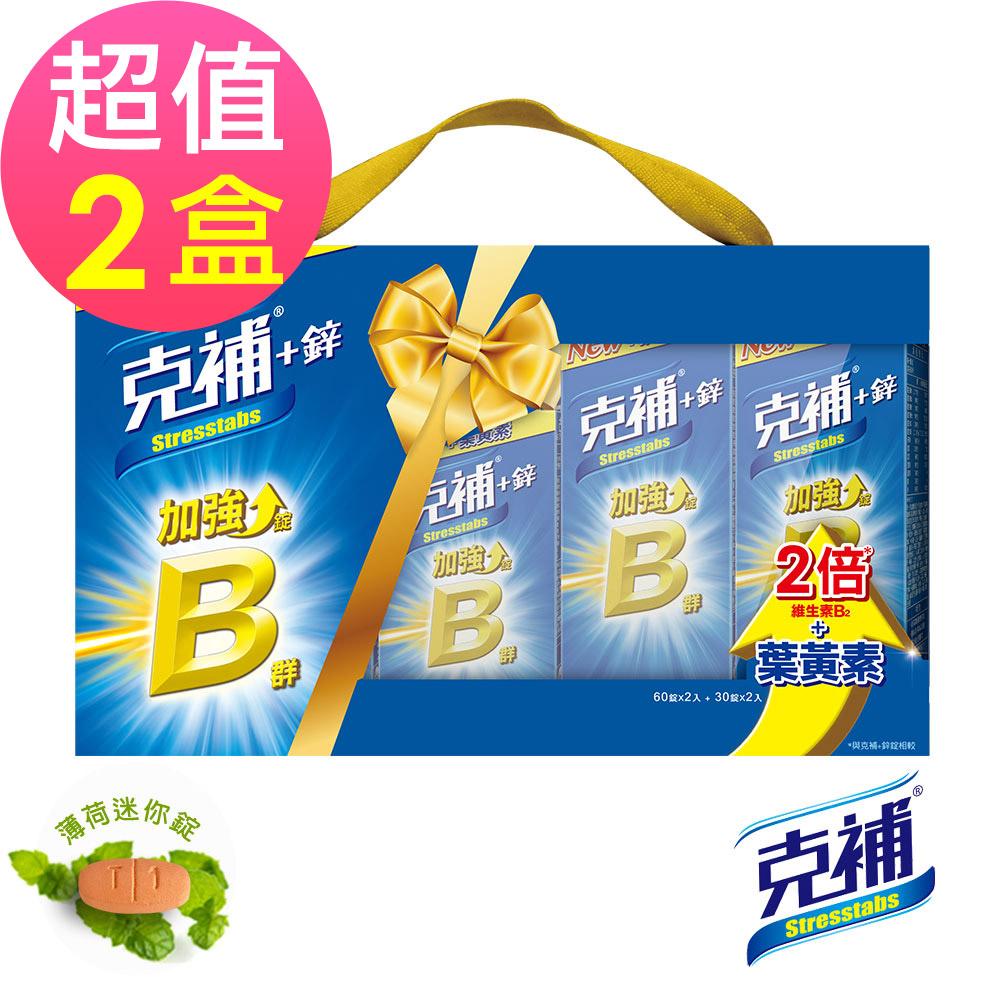 【克補】B群+鋅加強錠禮盒(180錠x2盒)-全新配方 添加葉黃素