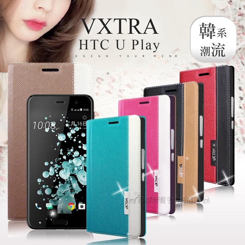 VXTRA HTC U Play 5.2吋 韓系潮流 磁力側翻皮套(巴黎玫瑰金)