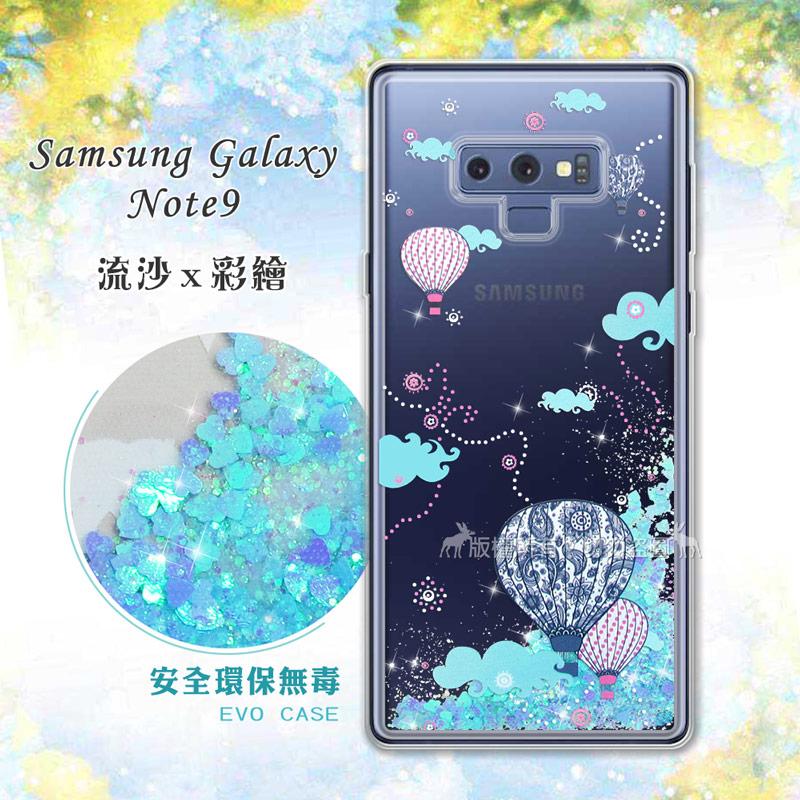 EVO Samsung Galaxy Note9 流沙彩繪保護手機殼(熱氣球)