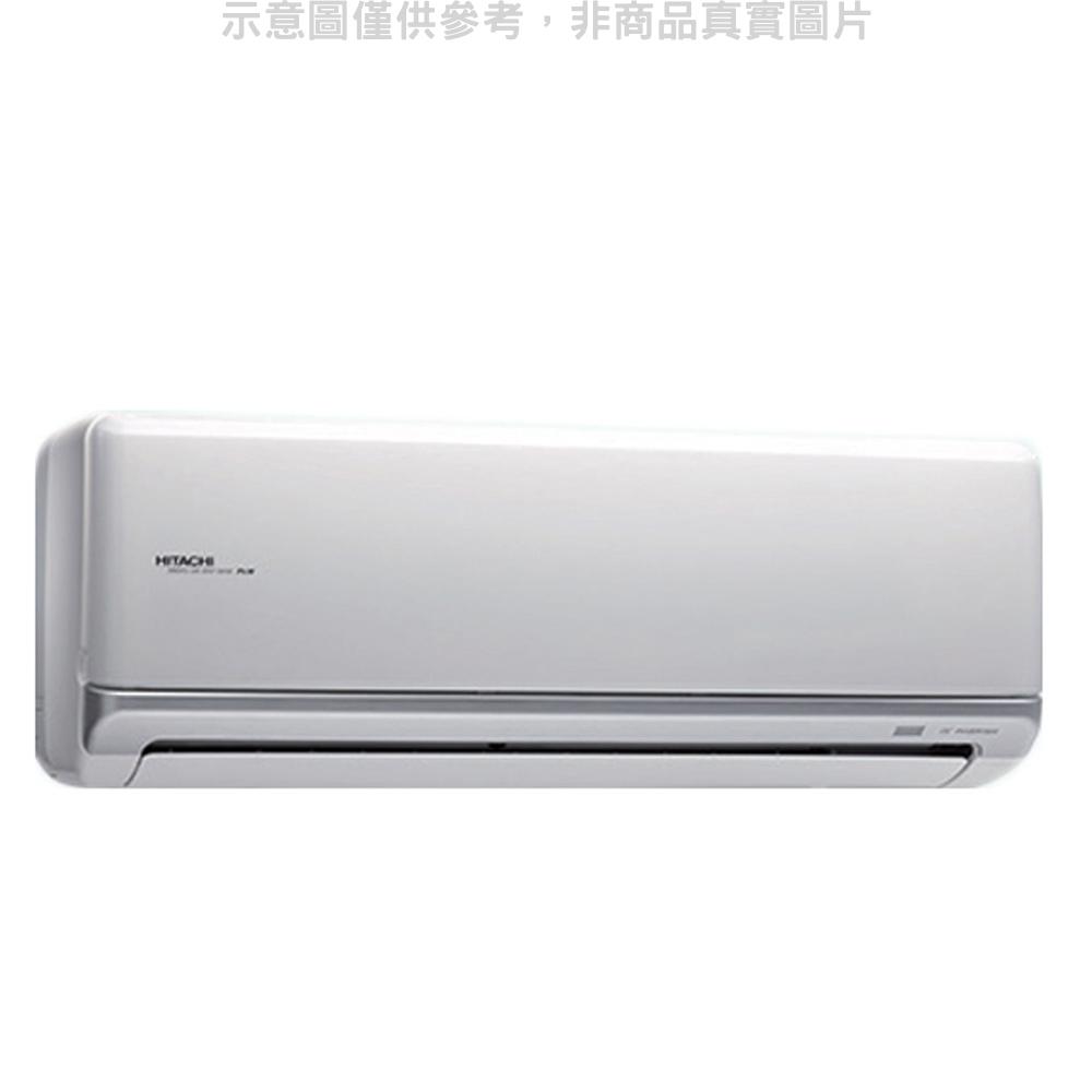 日立變頻冷暖分離式冷氣21坪RAS-125NJXF/RAC-125NX1