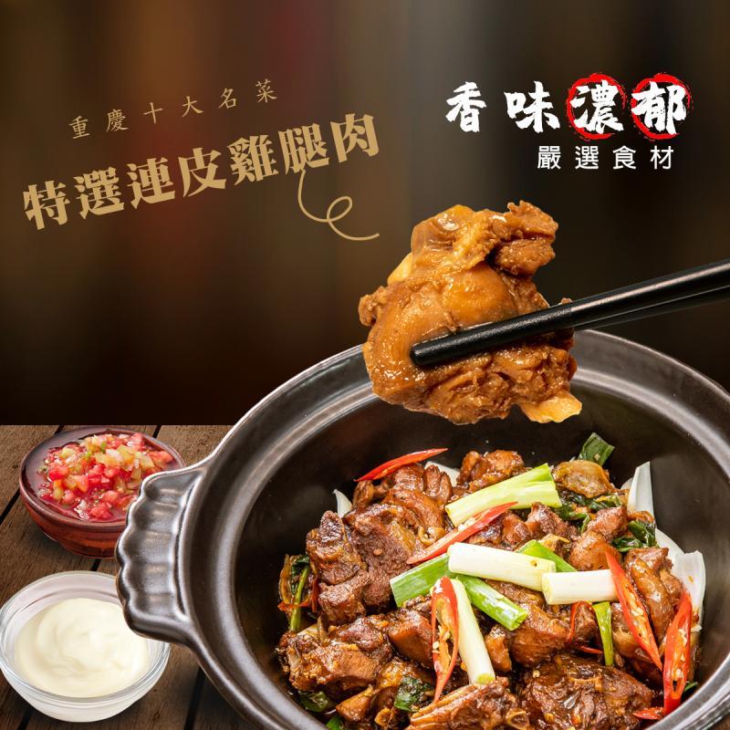 【台北】重慶雞公煲 (三包提貨卷含低溫運送費250)
