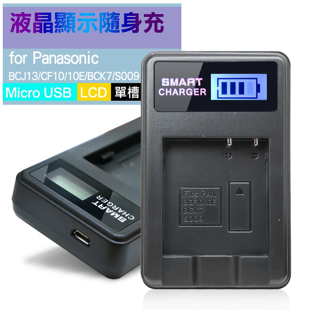 YHO 單槽 液晶顯示充電器(Micro輸入) for BCJ13 , BCH7 , BCF10 , BCK7