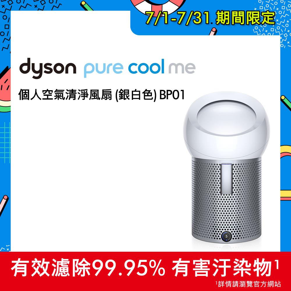 Dyson戴森 Pure Cool Me 個人空氣清淨風扇BP01 銀白色