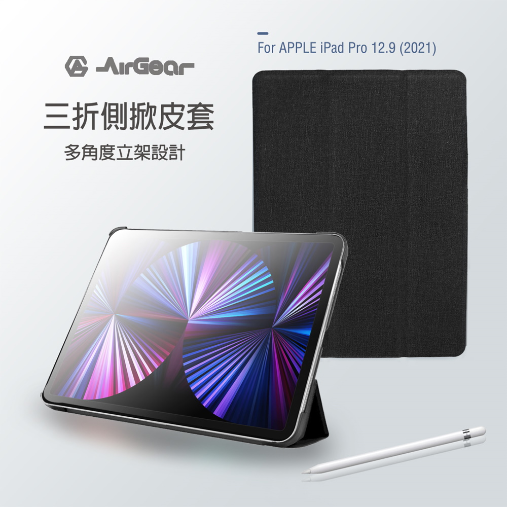 AirGear 三折側掀皮套APPLE iPad Pro 12.9 (5th) 2021 含筆槽 黑
