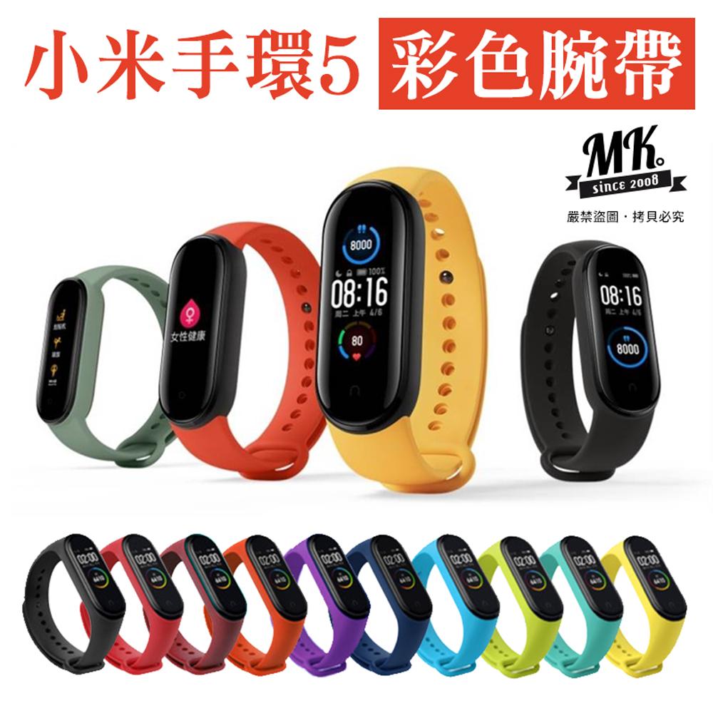 買一送一 小米手環5 矽膠彩色腕帶 -紅色