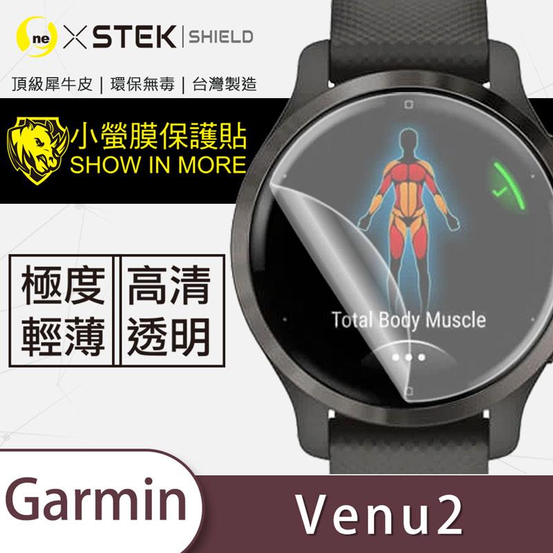 【小螢膜-手錶保護貼】Garmin Venu2 手錶貼膜 保護貼 亮面透明款 2入 MIT緩衝抗撞擊刮痕自動修復 超高清 還原螢幕色彩