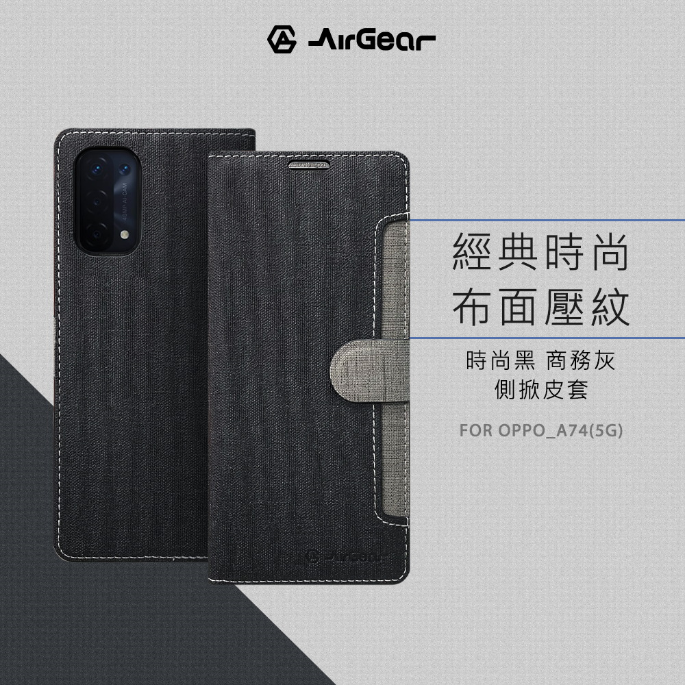 AirGear 側掀皮套 OPPO A74 (5G) 黑