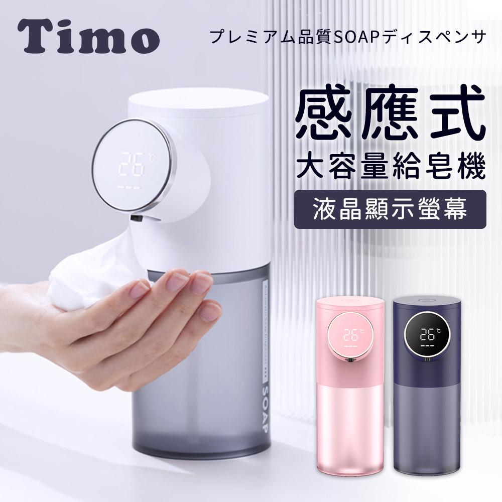 Timo 溫度偵測數顯LED螢幕 紅外線自動感應泡沫給皂機/洗手機-經典白