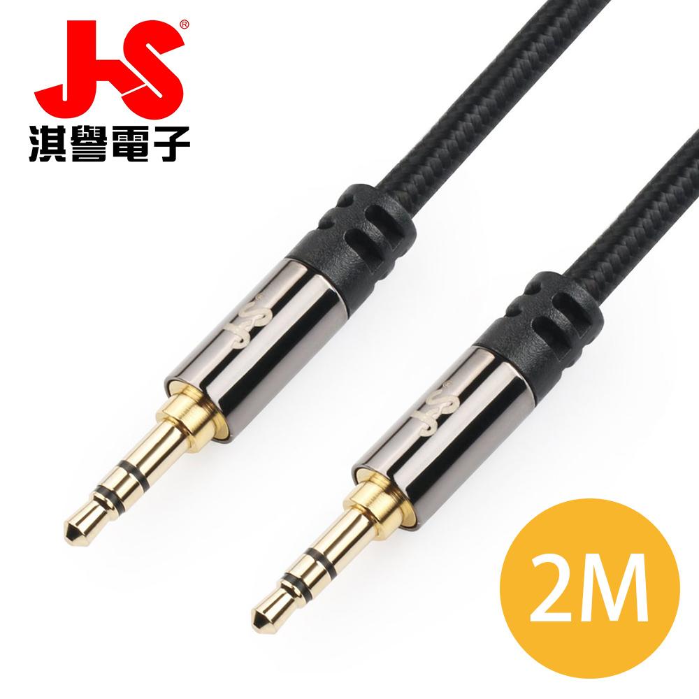 JS淇譽電子 3.5mm高級立體音源傳輸線(公對公) PG-620BR