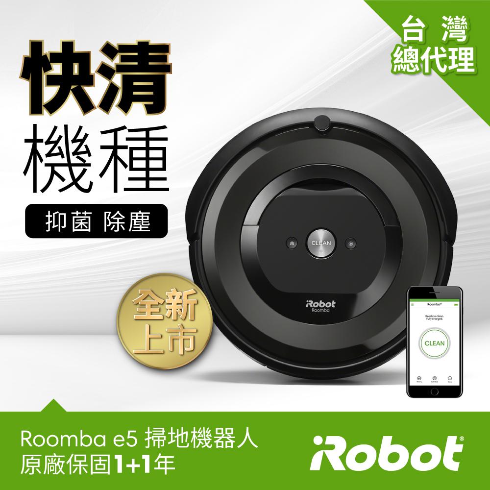 限時下殺7折up 美國iRobot Roomba e5 wifi掃地機器人 總代理保固1+1年