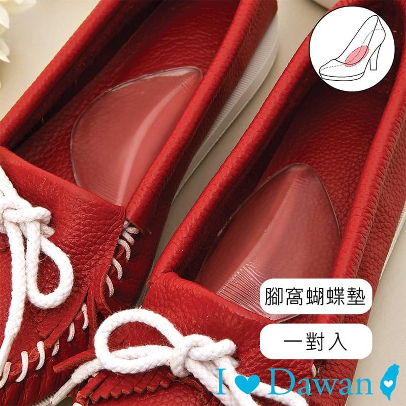 隱形果凍矽膠腳窩蝴蝶墊(1對入)【IDAWAN專業鞋材】