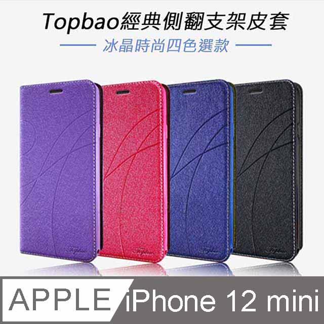 Topbao iPhone 12 mini 冰晶蠶絲質感隱磁插卡保護皮套 藍色